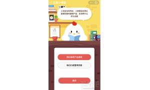 支付宝蚂蚁庄园4月2日答案 小明想投诉网红直播