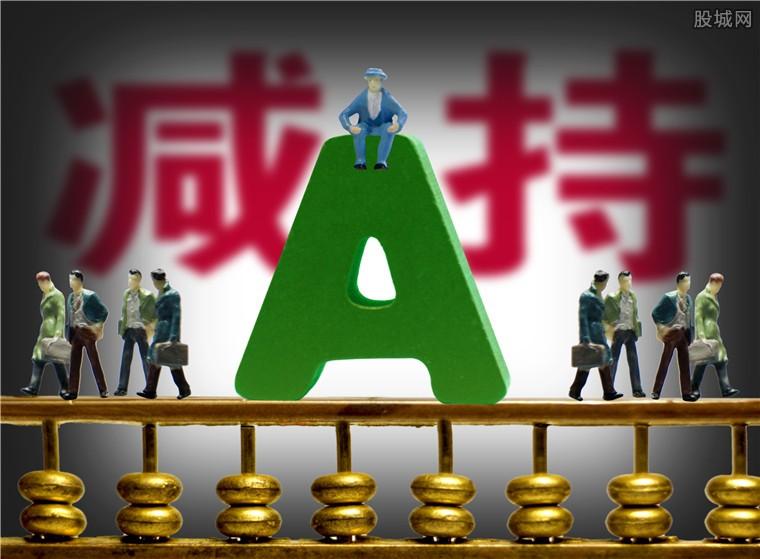三股东拟减持不超5.55%股份