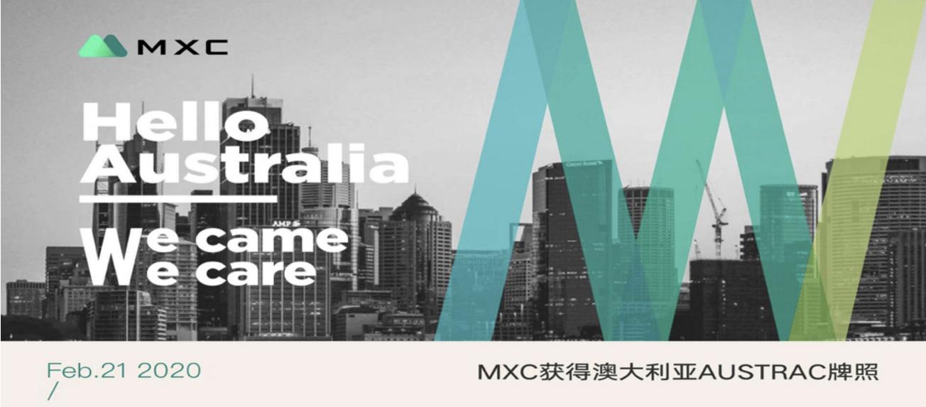 MXC集团获得澳洲AUSTRAC牌照