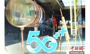 工信部:5G商用加快推进,开通5G基