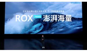 云米首发ROX1600G 澎湃海量定义下一代净水