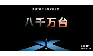 荣耀总裁赵明:荣耀 X 系列全球累