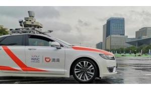 滴滴出行宣布旗下自动驾驶公司完成首轮超5亿美