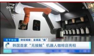 在韩国,首家机器人咖啡馆开业了!