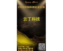 """云丁科技上榜2020年""""中国科创企业百强"""" 智能锁"""
