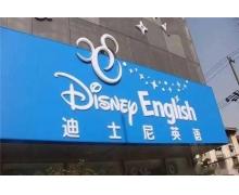 迪士尼英语中心关停 将与学员协商退费免费在线