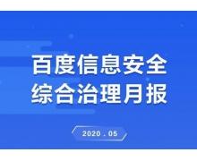 2020年5月百度信息安全综合治理月报发布