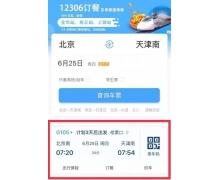 铁路 12306 App 改版升级  新增个人行