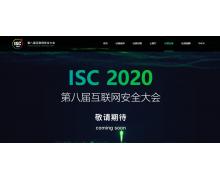 ISC 2020万人云会将启:直击时代安全,话题永不闭