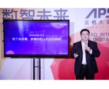 天猫精灵发布 AliGenie 5.0 人机交互系