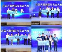 中国电信举办第四届天翼物联产业