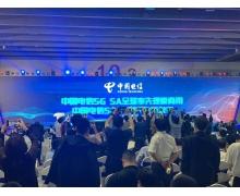 中国电信宣布 5G SA 规模商用 已建成