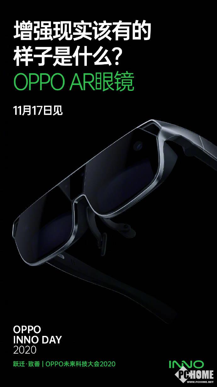 OPPO AR Glass 2021 将推出,拥有观看 90 寸大电视的感受