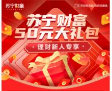 苏宁金融旗下苏宁财富送岁末福利 50元新人大礼