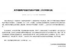 工信部发布侵害用户权益行为的 App,QQ 浏览器、