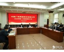 中国广电网络股份有限公司注册资