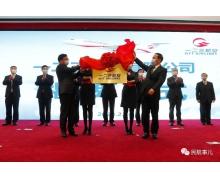 东航旗下一二三航空正式运营,采用国产民机执