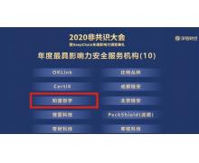 """知道创宇荣获""""DeepChain2020年度最具影响力安全服"""