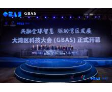 深圳创新创业投资大会颁奖典礼暨大湾区科技大