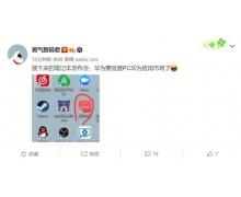 曝华为即将举行笔记本新品发布会:PC 应用市场