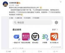 曝华为笔记本将支持快应用,兼容手机生态