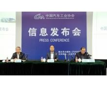 中汽协:全年汽车销量继续蝉联全