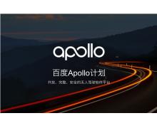 威马与百度Apollo合作研发车型下线 今年上半年交