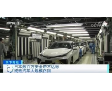 丰田刹车装置供应商就数据造假致