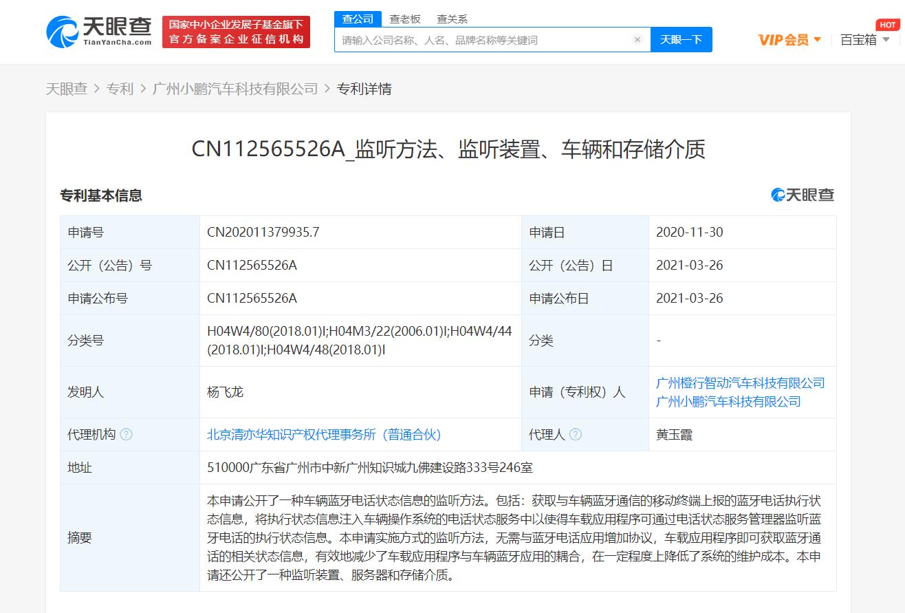 小鹏汽车关联公司公开「监听方法、装置」相关专利