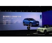 威马汽车:国内首款无人驾驶量产