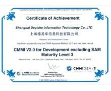 德易科技通过CMMI3级认证 研发实力接轨国际标准