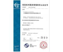 德易科技通过ISO20000认证 IT服务管理标准获国际认