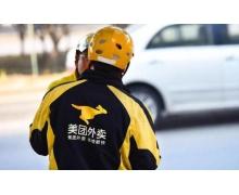 美团 CEO 王兴:将为平台所有外卖骑手投保