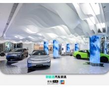 小鹏汽车全国首个旗舰体验中心投入运营