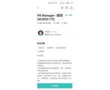月薪 3 万!特斯拉在深圳招聘公关