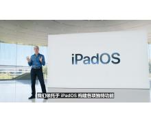 剁手理由又增加了!iPadOS 15 发布: