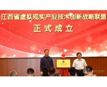 江西省虚拟现实(VR)产业技术创新战略联盟成立