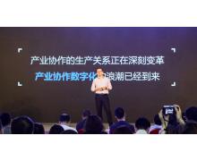 """蚂蚁集团蒋国飞:蚂蚁链将全面推进""""区块链+"""