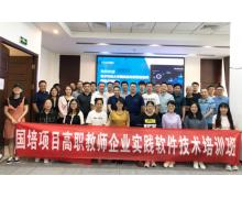 电子科技大学国培基地安徽班来访云祺科技