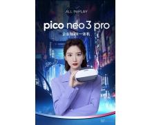 售价5699元!Pico企业版VR一体机Neo 3 Pro国内正式开