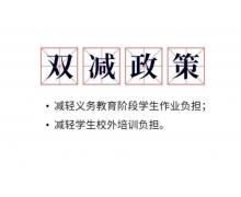 上海「双减」细则即将出炉,设立培训收费指导