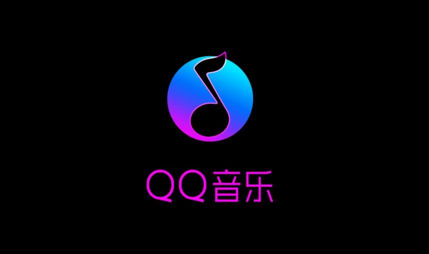 QQ音乐回应专辑限制购买 数字专辑