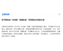 腾讯公告:加强饭圈乱象整治 明星