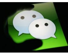 微信:进一步规范财经类自媒体帐
