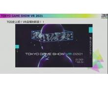 TGS 2021将举办VR展馆 可使用手机游览会场,一起来