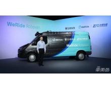 文远知行发布 L4 级自动驾驶轻客,