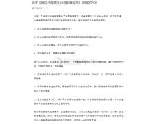 腾讯发布《微信外部链接内容管理规范》调整的
