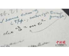 爱因斯坦一系列关键计算手稿将被拍卖 估价 30
