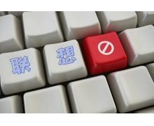 联想集团终止科创板上市 发行人撤回发行上市申