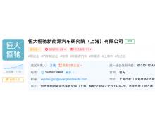 恒大恒驰新能源汽车研究院(上海